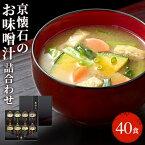 【ふるさと納税】京懐石のお味噌汁詰合わせセット40食 フリーズドライ 即席味噌汁 インスタント 【インスタント・即席みそ汁】