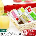【ふるさと納税】信州りんごジュース5種セレクト 160g×6