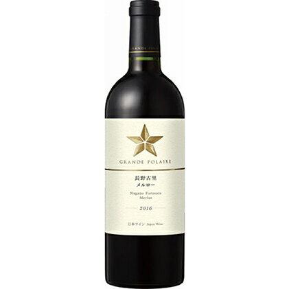 【ふるさと納税】グランポレール 長野古里ぶどう園 メルロー(赤) 【赤ワイン・お酒・アルコール・メルロー】