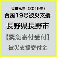 【ふるさと納税】【令和元年台風19号災害支援緊急寄附受付】長野県長野市災害応援寄附金(返礼品はありません)
