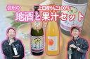 【ふるさと納税】010-039信州の地酒と果汁セット(純米酒...
