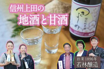 【ふるさと納税】010-041信州上田の地酒と甘酒(特別純米酒つきよしの・四季の甘酒白の舞)
