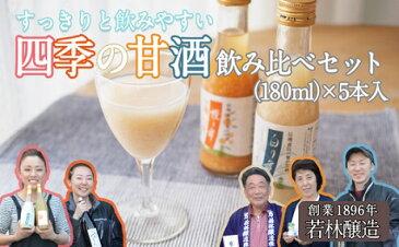 【ふるさと納税】010-043四季の甘酒飲み比べセット(180ml×5本)