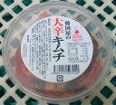 【ふるさと納税】012-016韓国屋の本格キムチセット