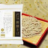 【ふるさと納税】008-015匠の技 御膳そば(冷凍)(2人前 つゆ付)3セット