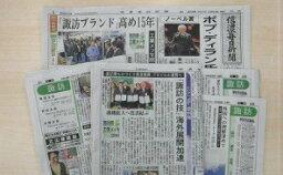 【ふるさと納税】002-027 信濃毎日新聞(諏訪版)+記念日新聞