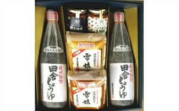 【ふるさと納税】002-004 喜多屋の手造りみそ醤油プレミアムセット