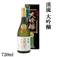 【ふるさと納税】渓流大吟醸720ml(化粧箱入り)【日本酒・お酒】