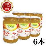 【ふるさと納税】まるっと・りんごジャム 6本セット 【ジャム・りんご・林檎・リンゴ】
