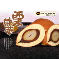 【ふるさと納税】須坂銘菓栗中華(10個入り)《盛進堂製菓舗》お菓子和菓子