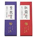 【ふるさと納税】紅霜月と紫桃夏、2本セット【お菓子/りんご/プルーン/和菓子】