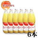 【ふるさと納税】まるっと・りんごジュース果汁100% 6本セ...