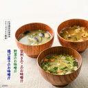【ふるさと納税】信州みその味噌汁ギフト(30食) 【インスタ