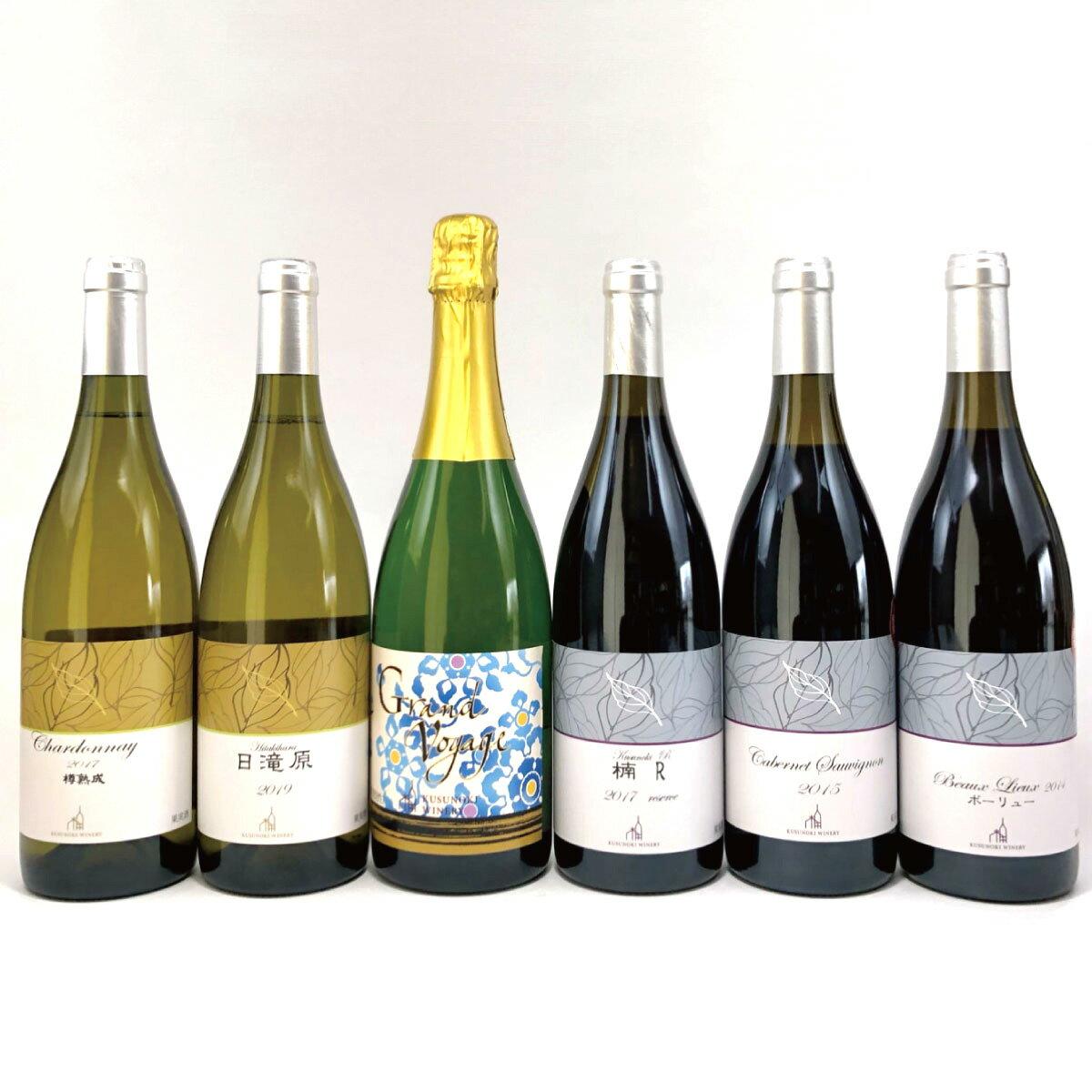 自社栽培ぶどうお薦めワイン6種《楠わいなりー》[ワイン・お酒・洋酒・ぶどう・葡萄・ブドウ・白ワイン・赤ワイン]