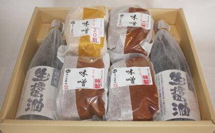 信州みそ各種と生(き)醤油詰合せ 【調味料・油/味噌】