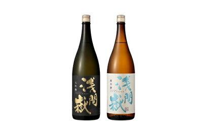 浅間嶽 大吟醸・純米酒 2本セット 【お酒/日本酒】