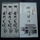 【ふるさと納税】信州そば(乾麺) 3束入 【麺類/そば・蕎麦。ソバ】