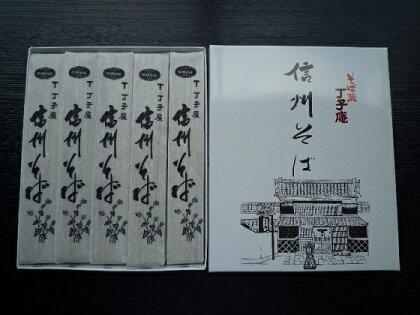 信州そば(乾麺) 5束入 【麺類/そば】