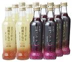 【ふるさと納税】ツルヤ 信州スパークリングジュース詰合せ 【果実飲料】信州りんご・信州コンコード
