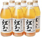 【ふるさと納税】ツルヤ 国産紅玉ジュース 【果実飲料】