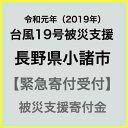 【ふるさと納税】【令和元年 台風19号災害支援緊急寄附受付】長野県小諸市災害応援寄附金(返礼品はありません)