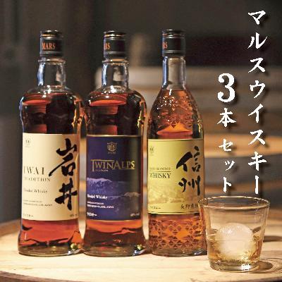 おすすめ2位:本坊酒造ウイスキー ギフトセット(3本セット)