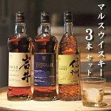 【ふるさと納税】本坊酒造ウイスキー ギフトセット 【お酒・洋酒・モルト・詰め合わせ・ギフト・ウイスキー】