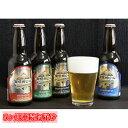 【ふるさと納税】【定期便】南信州ビール「飲み比べセット」(4種×3本×5回) 【定期便・お酒・ビール・季節限定・詰め合わせ・地ビール・5ヶ月連続・5回】