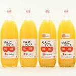 【ふるさと納税】朝が楽しみ!信州産りんごジュース味選(1000ml)4本セット