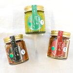【ふるさと納税】信州の伝統野菜「ぼたんこしょう」加工品3種セット