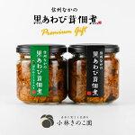 【ふるさと納税】黒あわび茸の佃煮<プレミアムギフト>