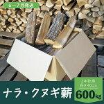 【ふるさと納税】<6〜7月発送>ナラ・クヌギ乾燥薪600kg