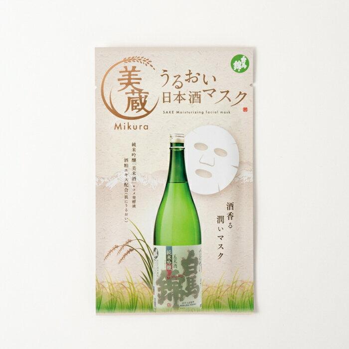 【ふるさと納税】【1枚】白馬錦「美蔵」うるおい日本酒マスク
