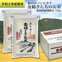【ふるさと納税】皇室新嘗祭献穀米 金崎さんちのお米 10kg...