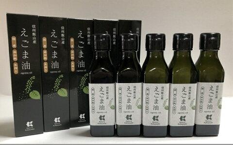 【ふるさと納税】えごま油(生搾り) 110g×5本 【 長野県 飯山市 】
