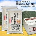 【ふるさと納税】皇室新嘗祭献穀米 10kg 飯山産コシヒカリ
