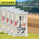 【ふるさと納税】 皇室新嘗祭献穀米 金崎さんちのお米 20k
