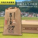 【ふるさと納税】 皇室新嘗祭献穀米 金崎さんちのお米 玄米