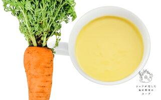 【ふるさと納税】シェフが恋した塩尻野菜のスープ【春】