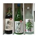 【ふるさと納税】佐久の焼酎 3本セット 【お酒/酒/焼酎】