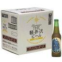【ふるさと納税】〈プレミアム・ダーク〉12瓶 THE軽井沢ビ...