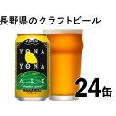 【ふるさと納税】よなよなエール(24缶)クラフトビール 【お