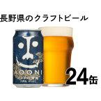 【ふるさと納税】インドの青鬼(24缶)クラフトビール 【お酒・ビール】