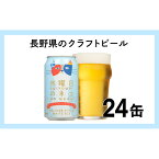 【ふるさと納税】水曜日の猫(24缶)クラフトビール 【お酒・ビール・クラフト】