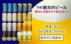 【ふるさと納税】飲み比べセット24缶THE軽井沢ビール 【お酒・ビール】 画像1