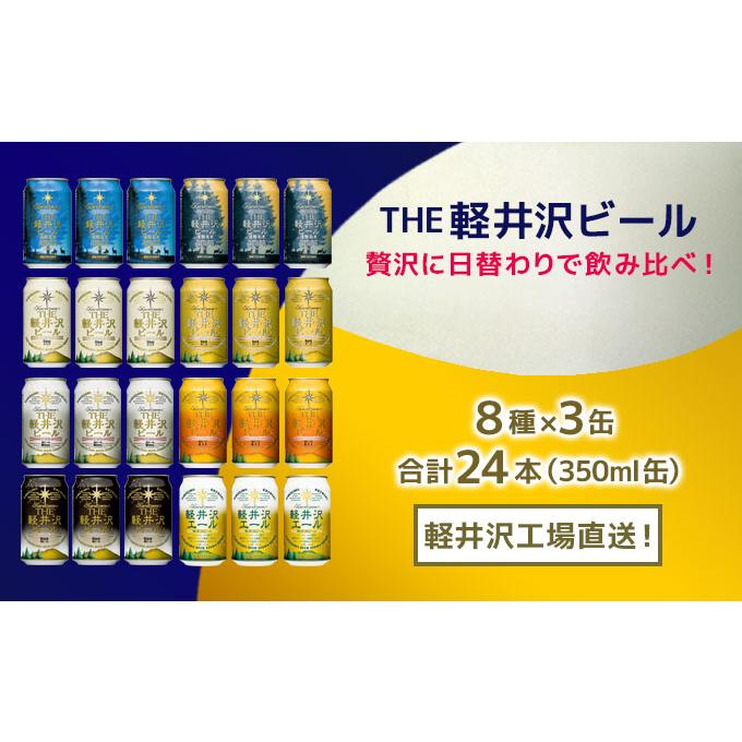 THE軽井沢ビール 飲み比べセット24缶