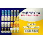 【ふるさと納税】飲み比べセット24缶THE軽井沢ビール 【お酒・ビール】