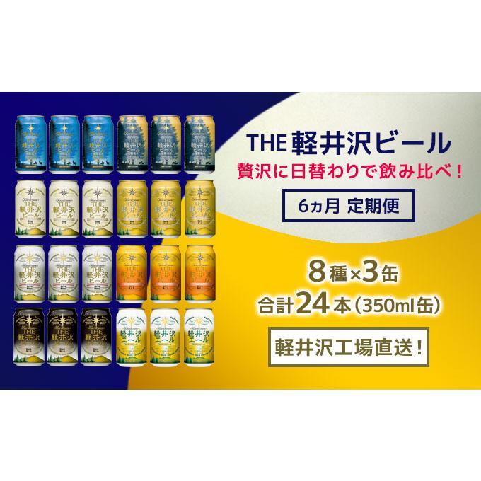 THE軽井沢ビール(350ml)飲み比べセット定期便