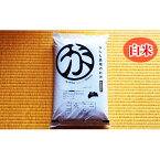 【ふるさと納税】【令和元年産】がんも農場のお米 まずは味見で5kg(白米) 【お米・コシヒカリ】 お届け:2019年10月1日〜2020年9月30日