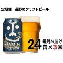 【ふるさと納税】インドの青鬼(24缶)クラフトビール 定期便